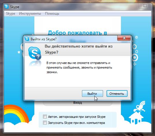 Скайп — кнопка закрытия с неправильной логикой - tiaurus.name 2014 06 11 15 16 31