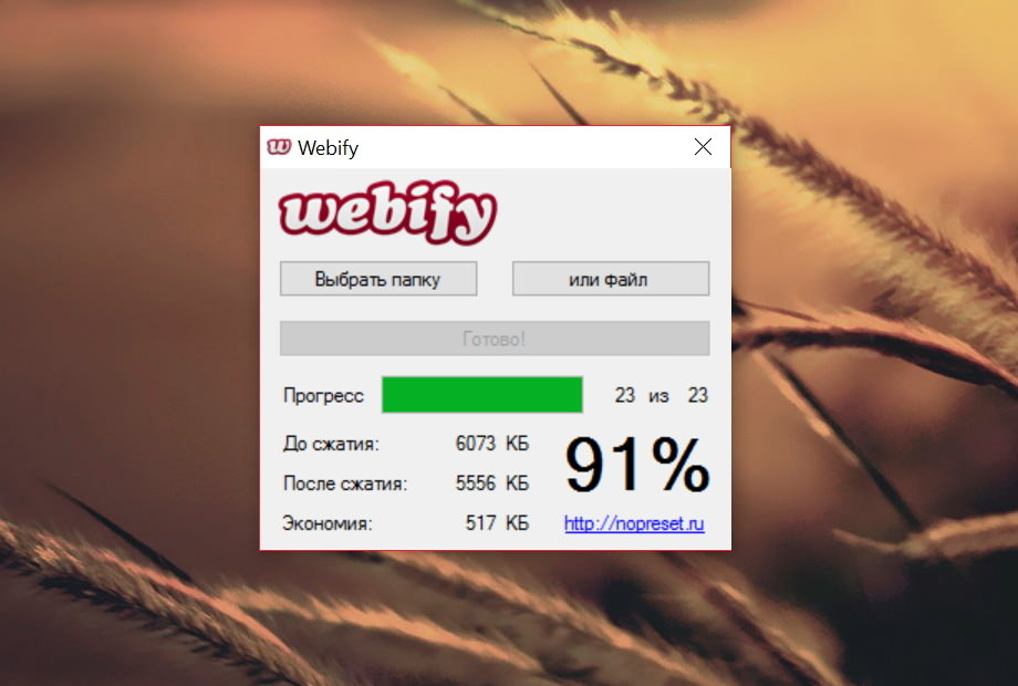 Два приложения для оптимизации изображений, которые я использую — Webify и JPEGmini - tiaurus.name 20170119201220