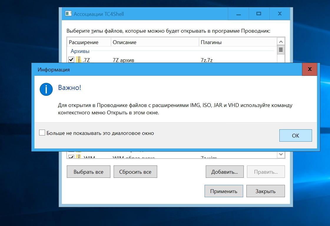 Как открыть RAR, 7Z, ZIP, CAB, и другие архивы прямо в Windows Explorer? - 20170712122121